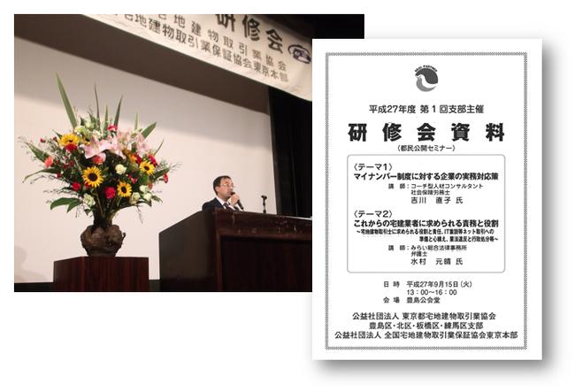 seminar201509.png